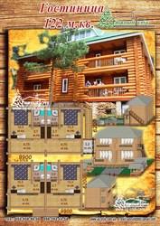Качественная Деревянная Гостиница из сруба оцилиндрованного