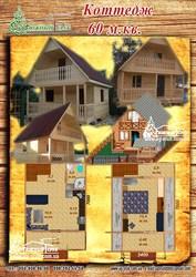 Дачный домик для одной семьи по Каркасной технологии 60м.кв