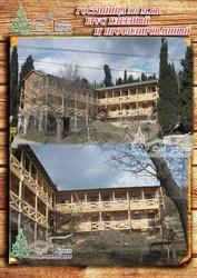 Выстроить гостиницу из сруба профилированного 310 м² в Крыму - foto 0