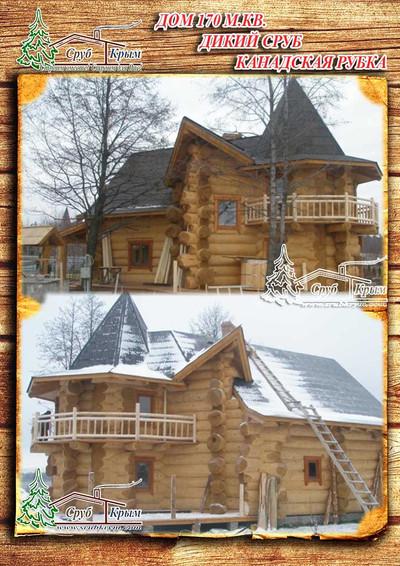 Построить рубленый дом канадской рубки 171 м² в Крыму - main