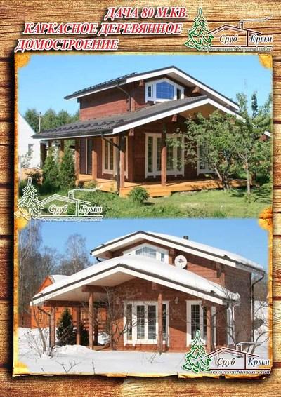Построить дачный дом по каркасной технологии 80 м² в Крыму - main